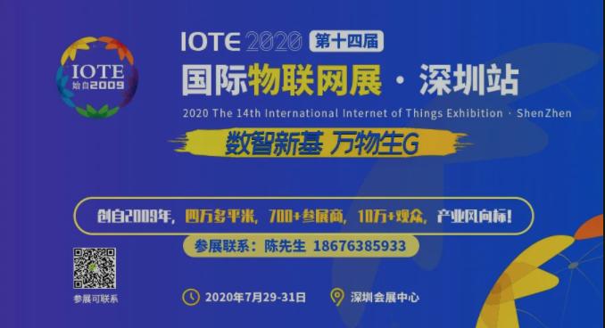 室内定位展览IOTE·2020第十四届物联网展及高峰论坛插图