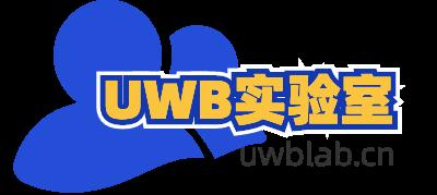 UWB室内定位_UWB超宽带芯片技术_UWB实验室